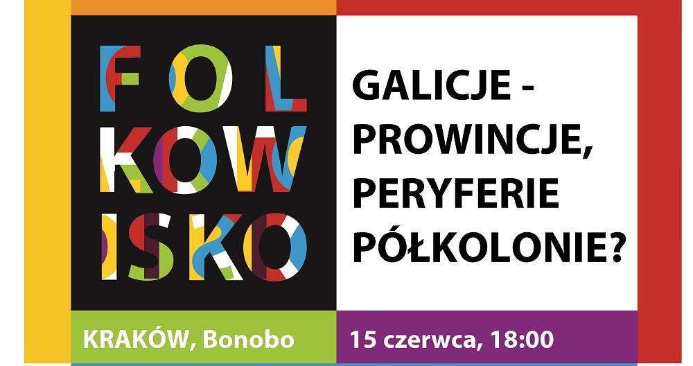 Debata w Krakowie o prowincjonalizmie Galicji